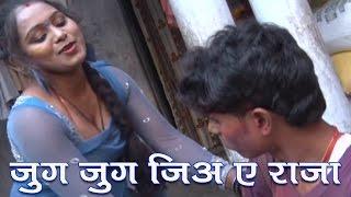 जुग जुग जिया Jug Jug Jiya A Raja ❤❤ Ballu Singh ❤❤ Bhojpuri Holi Songs New [HD]