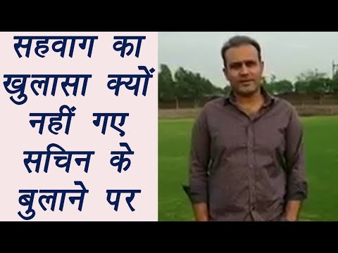 Virender Sehwag on missing special screening after Sachin's Invite   वनइंडिया हिन्दी