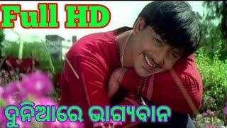 ଦୁନିଆରେ ଭାଗ୍ୟବାନ Odia Full HD Video   Evergreen song   Sidhhant and Rachana   Santan Odia Movie