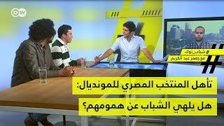 تأهل المنتخب المصري للمونديال:  هل يلهي الشباب عن همومهم؟ | شباب توك