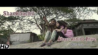 Abaar Ashibo Phire (Full Video) Shankhachil | Goutam Ghose | Prosenjit | Kushum | Rupankar | Antara