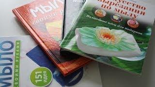 Книги о мыловарении. Books about soapmaking.