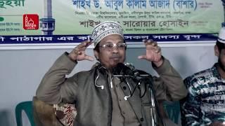 Bangla Waz Biggan O Sunnah Part 1 by Mufti Kazi Mohammad Ibrahim   New  Bangla Waz 2017