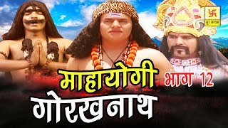 Mahayogi Gorakhnath Part 12 | महायोगी गोरखनाथ भाग 12 | Vivek Tank | Hindi Full Film