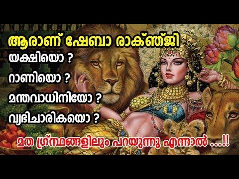Unbelievable Queen of Sheba | ഷേബ രാജ്ഞി ആരാണ് ? യക്ഷിയോ ? വ്യഭിചാരിണിയോ ?