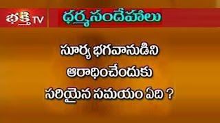 Best Time To Worship God Sun (Surya) | Dharma Sandehalu | Bhakthi TV