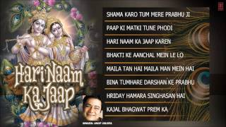 Hari Naam Ka Jaap By Anup Jalota Full Audio Songs Juke Box I Hari Naam Ka Jaap