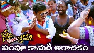 Sampoornesh Babu Fans Hungama | Sampoornesh Babu Craze | Bhadram Be Careful Brother Comedy Scenes
