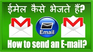 How to send an Email?Email kaise bhejte hain?Hindi video by kuch bhi sikho.