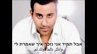 دودو أهارون /  اغنية امي الغالية مترجمة للعربية