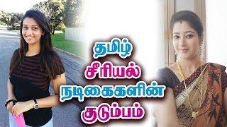தமிழ் சீரியல் நடிகைகளின் குடும்பம் - Tamil Serial Actress Family