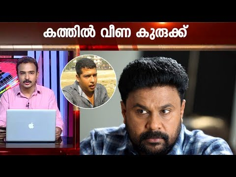 Xxx Mp4 Actress Bhavana Issue Letter To Dileep Written By Someone Else Kaumudy Headlines 11 30AM 3gp Sex