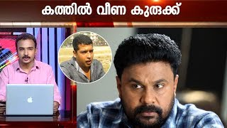 Actress Bhavana Issue: Letter to Dileep written by someone else | Kaumudy Headlines 11:30AM