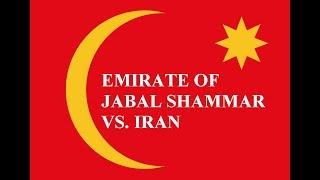 Supreme ruler The Great War - Emirate of Jabal Shammar vs. Iran