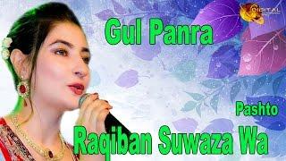 Raqiban Suwaza Wa | Singer  Hashmat Sahar And Gul Panra | Pashto Hit Song |