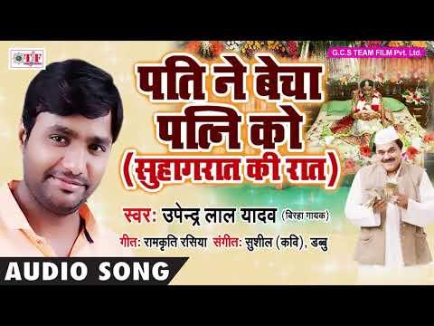Xxx Mp4 Pati Ne Becha Patni Ko Suhagraat Ki Raat Upendra Lal Yadav Birha Gayak Birha Bhojpuri Song 3gp Sex