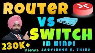Switch vs Router in Hindi - कॉम्पुटर नेटवर्किंग