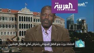 فضحية عنصرية ضد طفل سوداني في لبنان