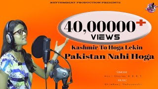 Kashmir To Hoga Lekin   Pakistan Nahi Hoga ( Studio Version) || 2016 ||