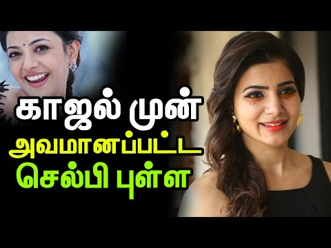 Samantha got tension because of Kajal Agarwal - Cine Flick