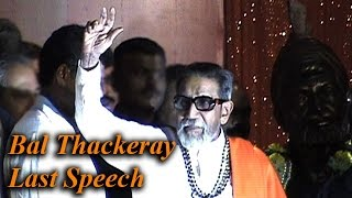 Bal Thackeray last public speech