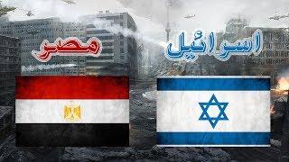 مقارنة بين الجيش المصري و الجيش الصهيوني !!!