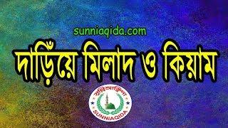 Milad Shorif | বাংলা মিলাদ ও কিয়াম | Bangla Milad o kiyem
