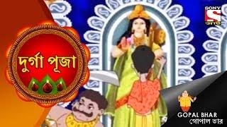 Durga Puja Special   দুর্গা পূজা   Nut Boltu