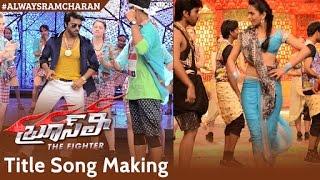 Bruce Lee The Fighter | Title Song Making | Ram Charan | Rakul Preet | Sreenu Vaitla