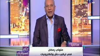 علي مسئوليتي - فني دش يوضح طرق مشاهدة مباريات المنتخب فى كأس العالم ..«مش هتكلفكوا 30 جنية»