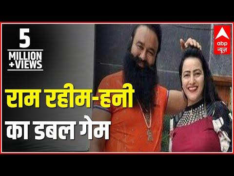 Xxx Mp4 Sansani Ram Rahim Honeypreet Were Nude Having Sex Claims Ex Husband 3gp Sex