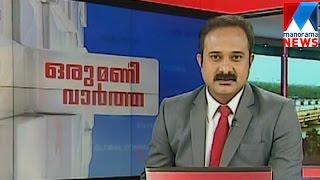 ഒരു മണി വാർത്ത | 1 P M News | News Anchor - Fiji Thomas | April 29, 2017   | Manorama News
