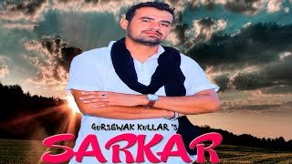 Sarkar - Gursewak Kullar || New Punjabi Song 2016 || HD