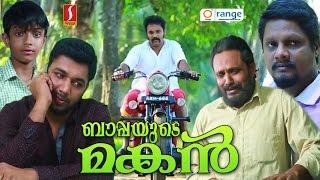 Bappayude Makan | ബാപ്പയുടെ മകൻ | New Malayalam short film | Latest video upload 2016