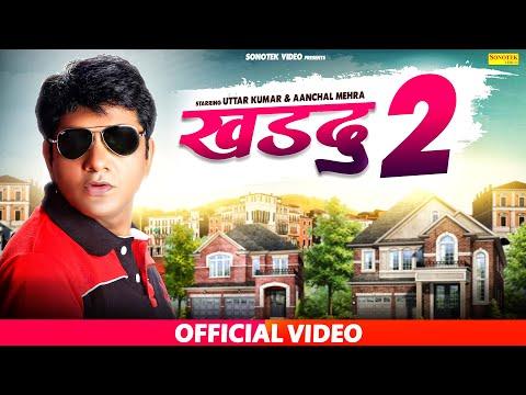 Xxx Mp4 Khardoo 2 Haryanvi Film Uttar Kumar Dhakad Chhora Aanchal Mehra Dev Sharma Sonotek 3gp Sex