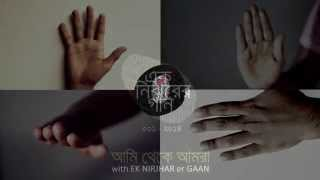 MONER OJON : LABIK KAMAL GOUROB : EK NIRJHARer GAAN 001-2014 [MUSIC VIDEO 01/01]