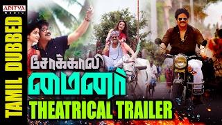 Sokkali Mainor Movie Theatrical Trailer ( SCN ) Tamil Dubbed || Nagarjuna, Ramya Krishnan, Lavanya