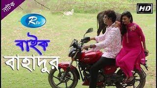 Bike Bahadur | বাইক বাহাদুর | Amin Khan | Nabila | Rtv Drama