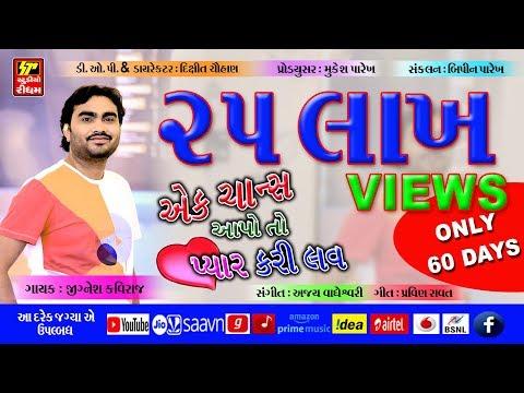 Xxx Mp4 Ek Chansh Aapo To Payar Kari Lav II Jignesh Kaviraj New Song II Full Video 3gp Sex