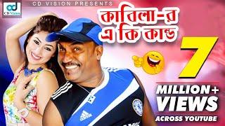 Kabilar A Ki Kando | Bangla Funny Video (2016) | Kabila, Apu Bishwas & Shakib Khan | CD Vision