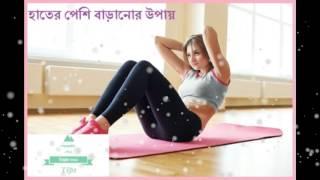হাতের পেশি বাড়ানোর উপায় II HW Tips II ways to increase muscle