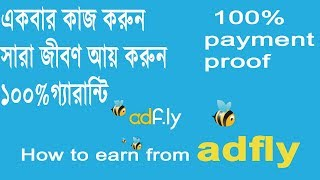 How to earn from adfly 2017 [bangla tutorial] how to make 5$-20$ per day from adfly.