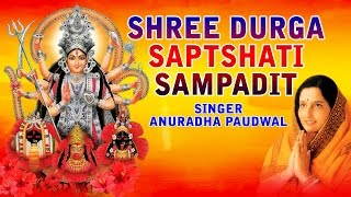 NAVRATRI 2017 SPECIAL SHREE DURGA SAPTSHATI Sampadit by ANURADHA PAUDWAL I Full AudioSongs Juke Box