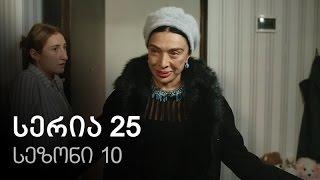 ჩემი ცოლის დაქალები - სერია 25 (სეზონი10)