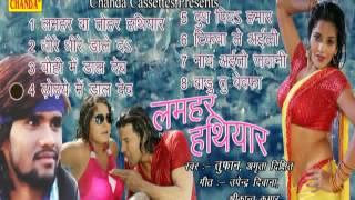 Lamhar Hatiyaar || लमहर हथियार  || Toofan, Amrita Dixit || Bhojpuri Hot Songs Audio Juke Box
