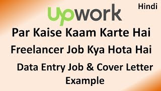 [Hindi] Upwork Tutorial For Beginners | Data Entry Cover Letter Example | All About Upwork