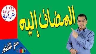 المضاف إليه | كما لم تعرفه من قبل!! - ذاكرلي عربي