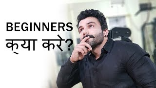 GYM TIPS FOR BEGINNERS | Everything You Need to Know | AMIT PANGHAL | PANGHAL FITNESS