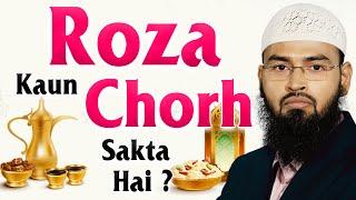 Roza Na Rakhne Ki Kisko Chuth Hai By Adv. Faiz Syed
