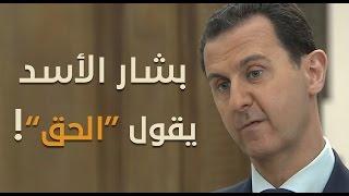 """بشار الأسد ينطق """"بالحق"""" لأول مرة!"""